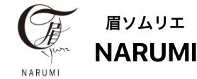眉ソムリエ NARUMI